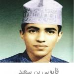 السلطان قابوس في عز شبابه